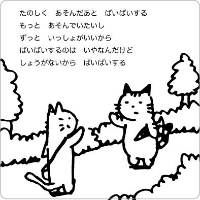 バイバイをする猫のイラスト