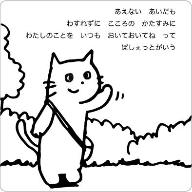 忘れて欲しくない猫のイラスト