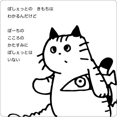 心の端には居ない猫のイラスト
