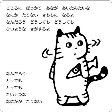 何かを探す猫のイラスト