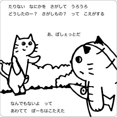 尋ねられる猫のイラスト
