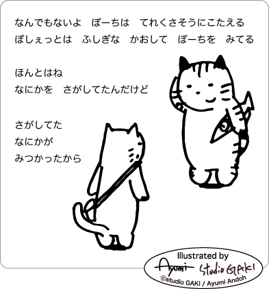 何かが見つかった猫のイラスト