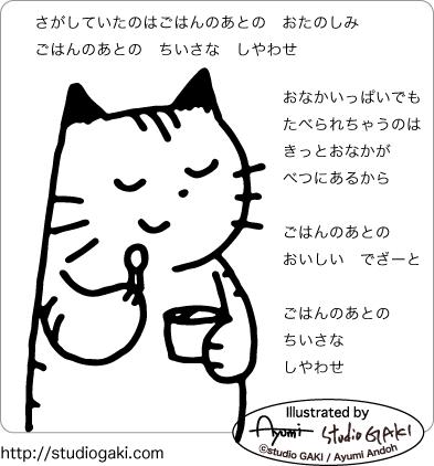 アイスを食べる猫のイラスト