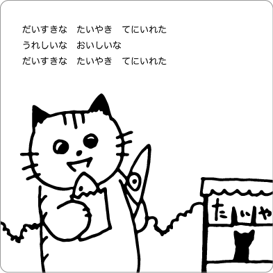 たい焼きを手に入れて喜ぶ猫のイラスト