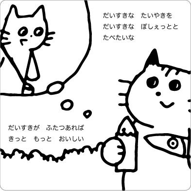 誰かとたい焼きを食べようとする猫のイラスト