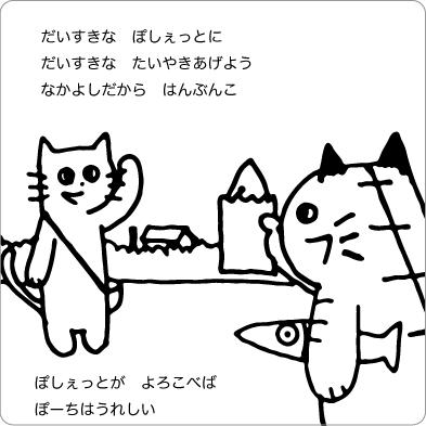 たい焼きを分け合う猫のイラスト
