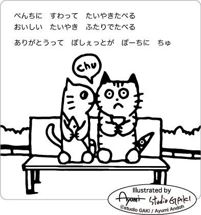仲良くたい焼きを食べる猫のイラスト