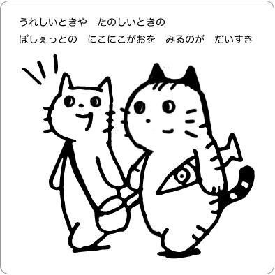 一緒に歩く猫のイラスト