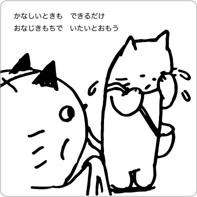 泣く猫のイラスト