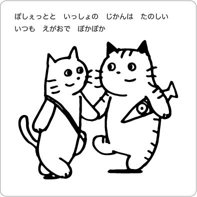 手をつなぐ猫のイラスト