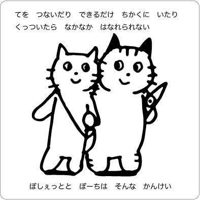 くっつく猫のイラスト