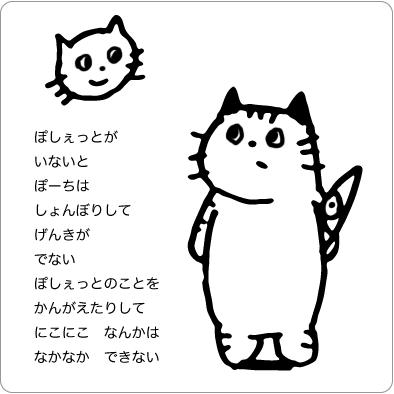 パートナーを思い浮かべる猫のイラスト