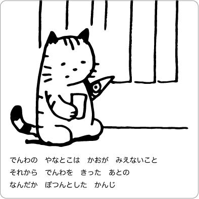 少し寂しい猫のイラスト
