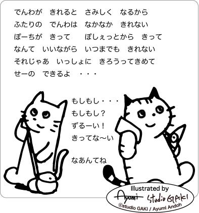 通話する猫のイラスト