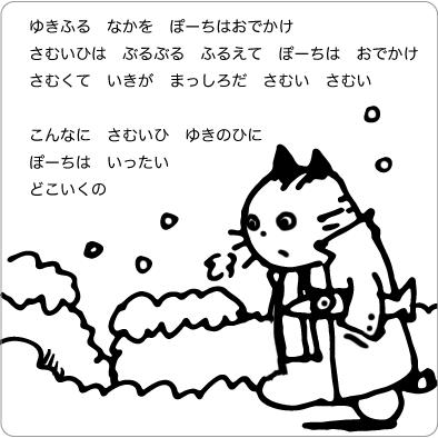 雪の中を出かける猫のイラスト