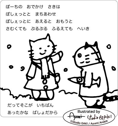 デートの待ち合わせをする猫のイラスト