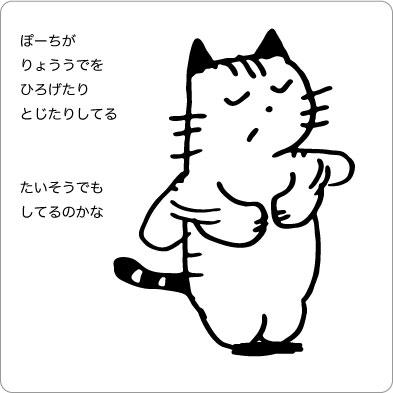 何かを練習する猫のイラスト