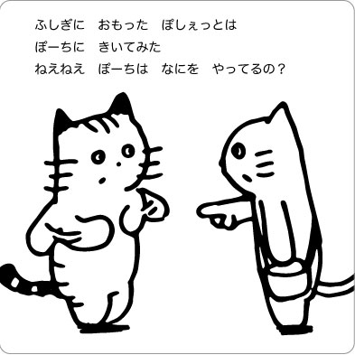 練習バカリする猫のイラスト