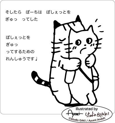 ギュッとする猫のイラスト