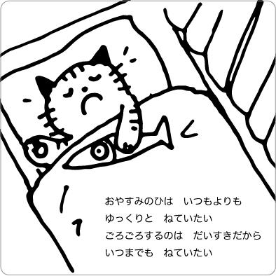 寝る猫のイラスト