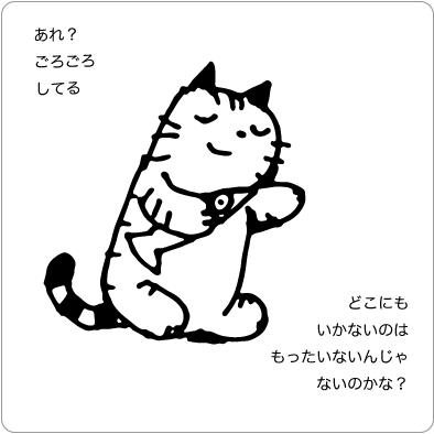 また寝てる猫のイラスト