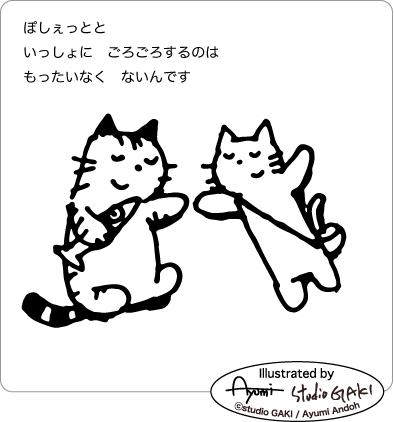 一緒に寝る猫のイラスト