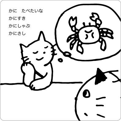 蟹が好きな猫のイラスト