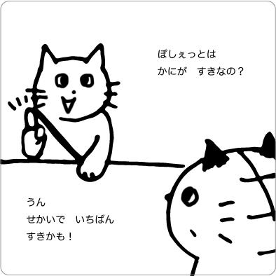 レストラン好きな猫のイラスト