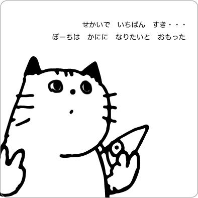 蟹を思い浮かべる猫のイラスト