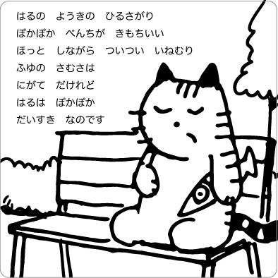 ベンチで居眠りする猫のイラスト