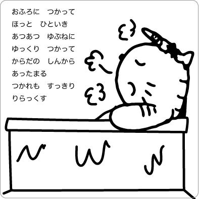 おふろでくつろぐ猫のイラスト
