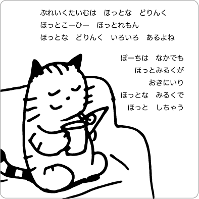 ソファーでくつろぐ猫のイラスト