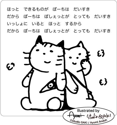 二人でくつろぐ猫のイラスト