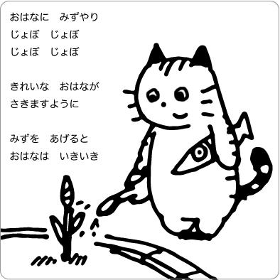 花に水をあげる猫のイラスト