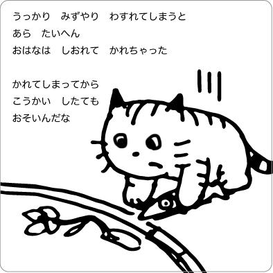 花が枯れて悲しむ猫のイラスト