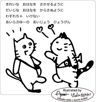 愛情を注ぐ猫のイラスト