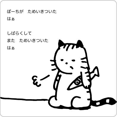 ため息をつく猫のイラスト