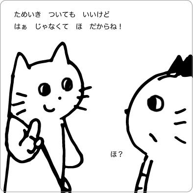 アドバイスする猫のイラスト