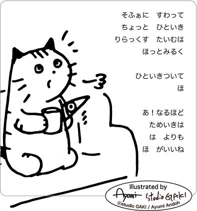 hほっとする猫のイラスト