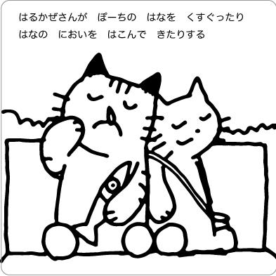 風が気持ち良いと感じる猫のイラスト