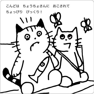 チョウチョが出て来て驚く猫のイラスト