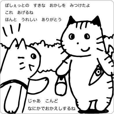 お土産を渡す猫のイラスト