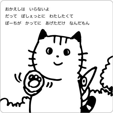 謙遜する猫のイラスト