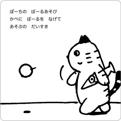 ボールを投げる猫のイラスト