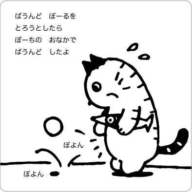 ボールを取ろうとする猫のイラスト