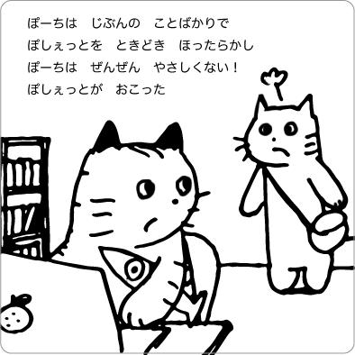 自分の事ばかりする猫のイラスト