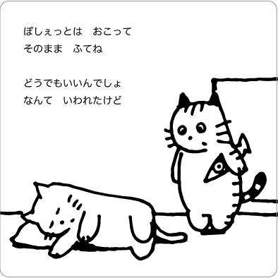 少し反省する猫のイラスト