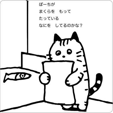 まくらを持つ猫のイラスト