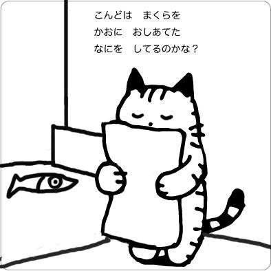 まくらに顔を付ける猫のイラスト