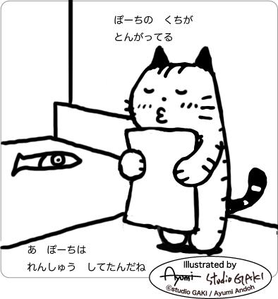 キスの練習をする猫のイラスト
